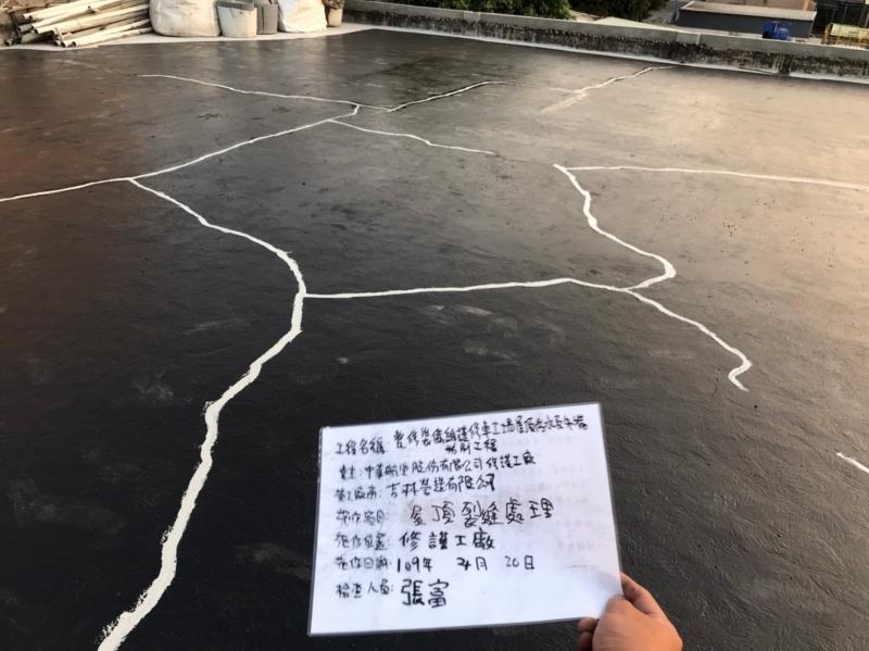 屋頂裂縫處理